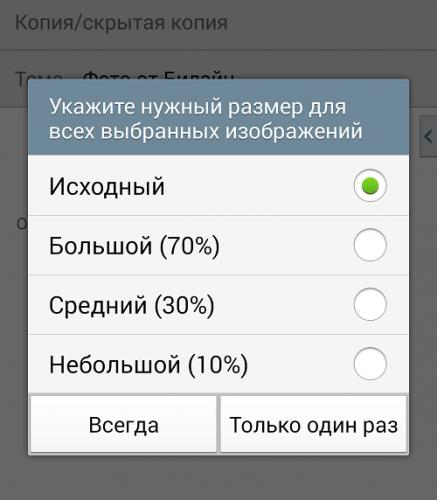 kak-otpravit-fajl-s-whatsapp-na-elektronnuyu-pochtu-ili-naoborot5.png