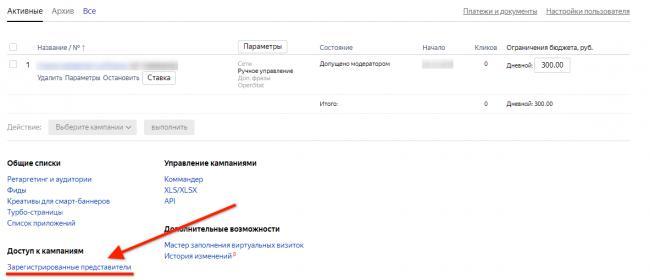 screenshot-direct.yandex.ru-2018-12-25-498.png