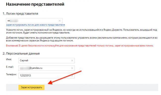 screenshot-direct.yandex.ru-2018-12-25-450.png