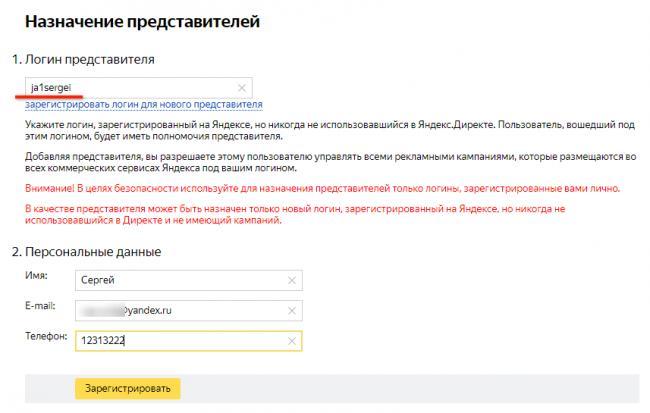 screenshot-direct.yandex.ru-2018-12-25-771.png