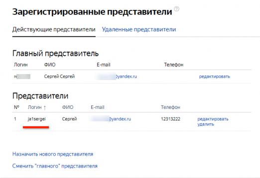 screenshot-direct.yandex.ru-2018-12-25-712.png