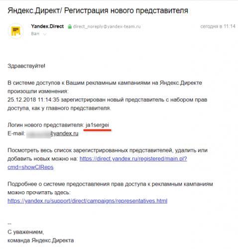screenshot-mail.yandex.ru-2018-12-25-305.png