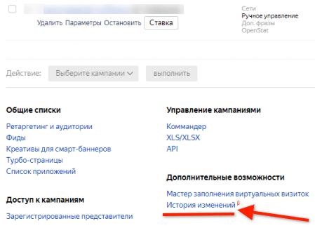 screenshot-direct.yandex.ru-2018-12-25-854.png