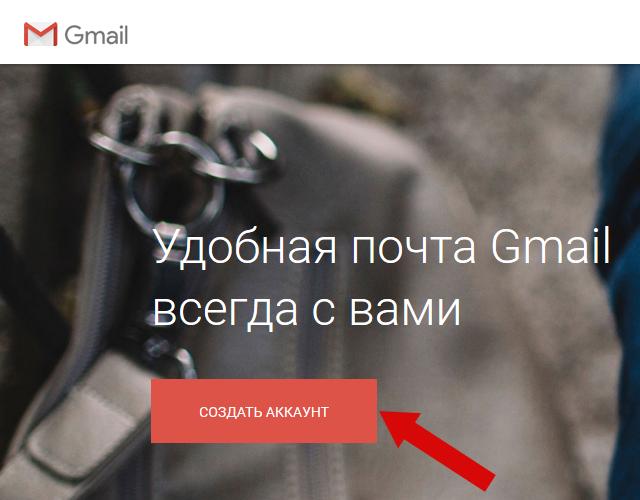 registratsiya-gmail.png