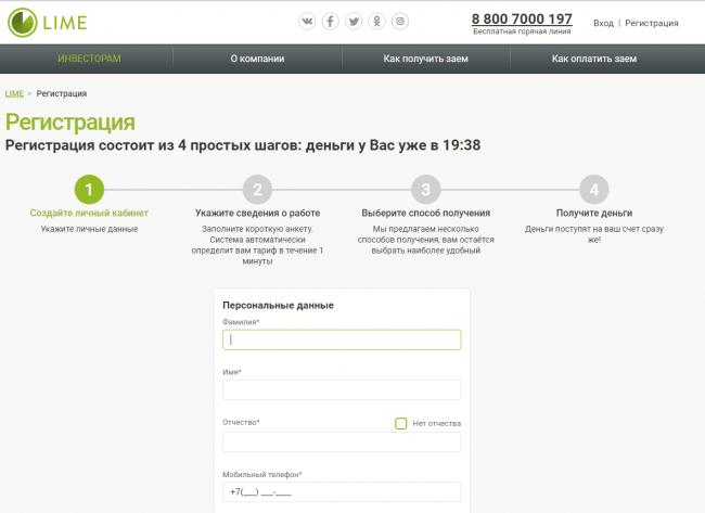 lime-zaim-register.png