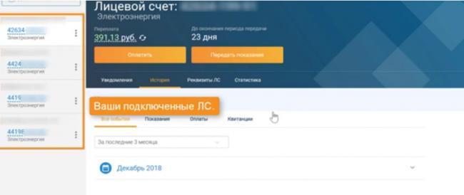 lichnyj-kabinet-eskb%20%285%29.png