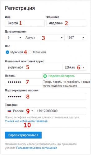 registraciya-na-mail-ru.png