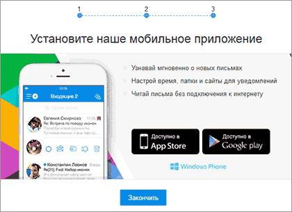 mail-ru-ustanovite-mobilnoe-prilozhenie.png