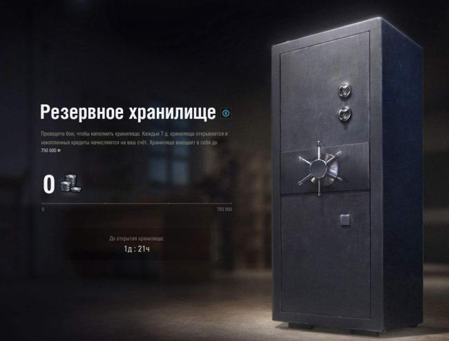 tankovyj-premium-akkaunt-2.jpg