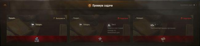 tankovyj-premium-akkaunt-4.jpg