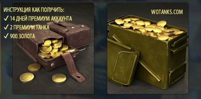 gold-world-of-tanks.jpg