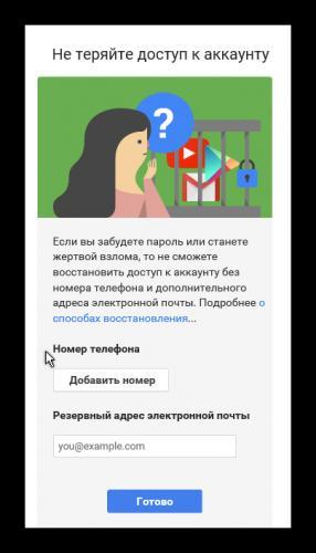 Zashhita-akkaunta-Google.png