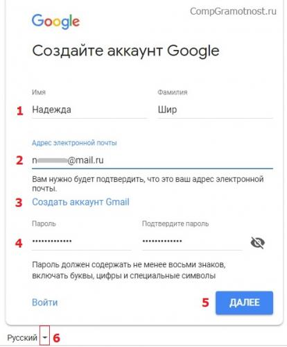 zaregistrirovatsja-v-Gugle-s-ljuboj-pochtoj.jpg
