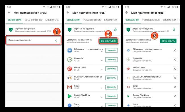 Proverka-i-obnovlenie-prilozhenij-v-Google-Play-Markete-na-Android.png