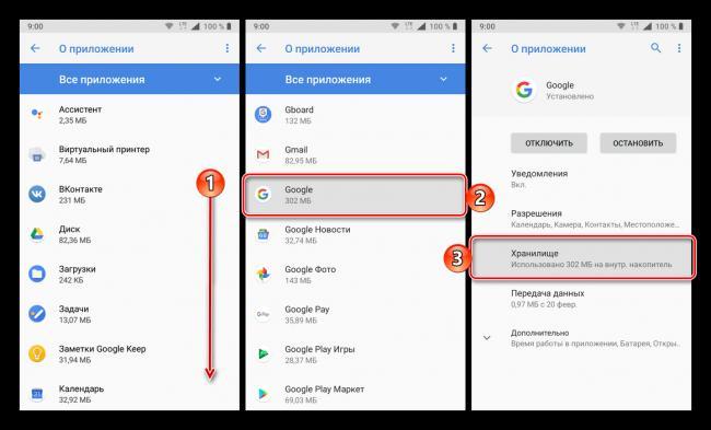 Prosmotr-razdela-O-prilozhenii-Google-na-ustrojstve-s-Android.png