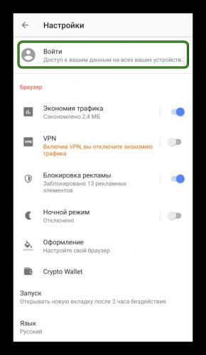 Knopka-Vojti-v-nastrojkah-brauzera-Opera-dlya-Android.png