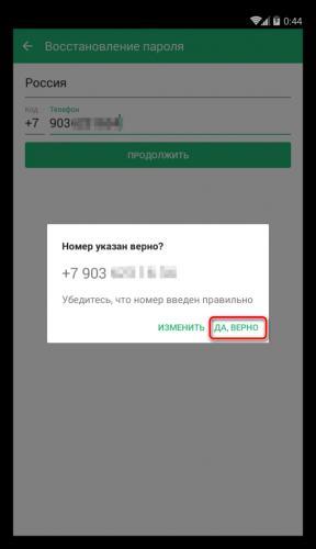 Podtverzhdenie-telefona-pri-vosstanovlenii-parolya-v-DrugVokrug-590x1024.png