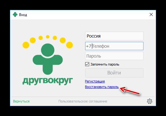 Vosstanovlenie-parolya-DrugVokrug-na-kompyutere.png