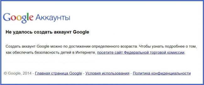 не-удалось-создать-аккаунт-Google.jpg