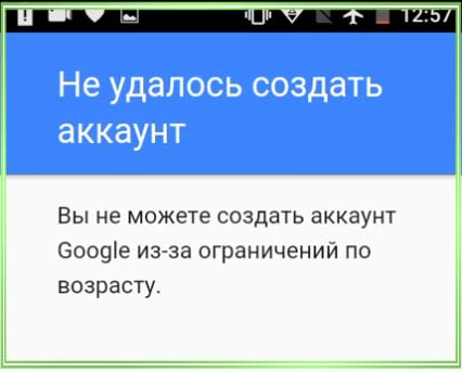 ne-sozdaetsja-akkaunt-google-v-android-iz-za-ogranichenij-po-vozrastu.jpg