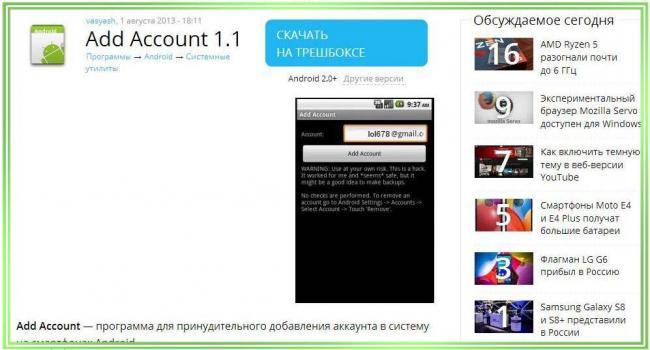 ne-sozdaetsja-akkaunt-google-v-android.jpg