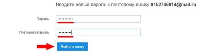 1547201447_novyy-parol.jpg