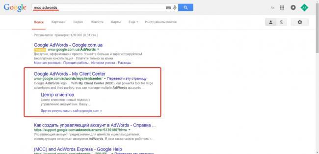 mcc-akkaunt-centr-klientov-google-adwords-1024x495.png
