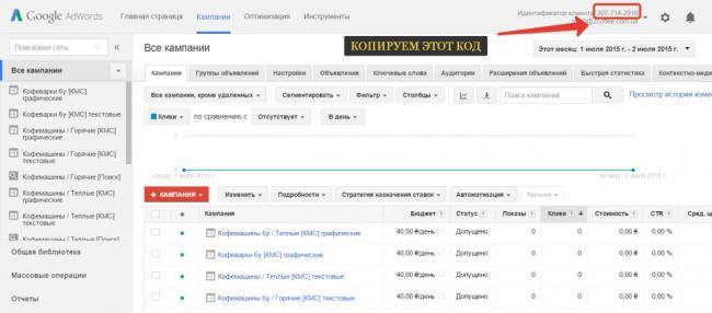 svjazat-google-adwords-s-mcc-akkauntom-1024x452.png