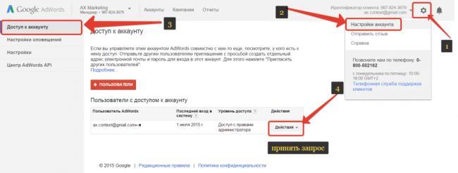 svjazat-google-adwords-s-mcc-akkauntom-03-1024x389.png
