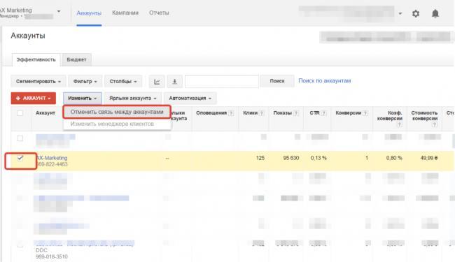 otmenit-svjaz-mezhdu-klientskim-akkauntom-i-google-adwords-1024x592.png
