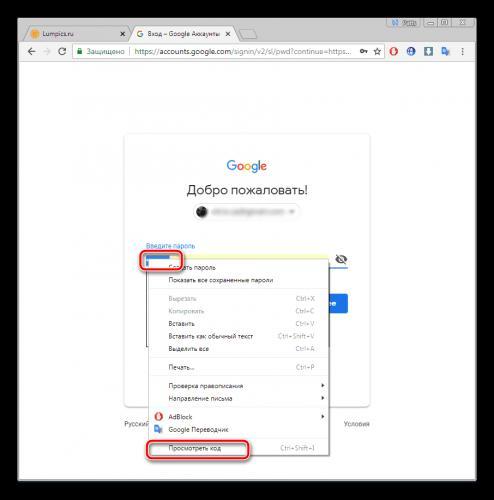 Prosmotr-koda-e`lementa-v-brauzere-Google-Chrome.png