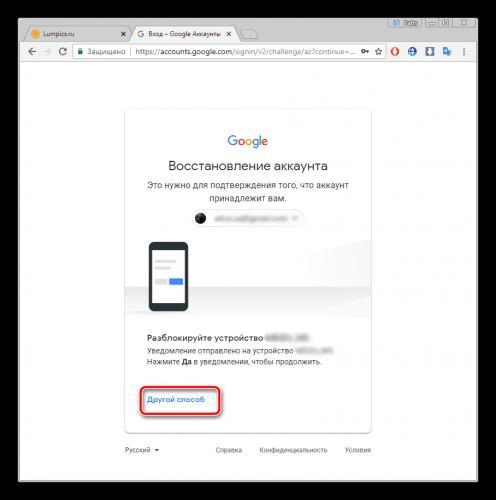 Metod-vosstanovleniya-parolya-v-Google.png