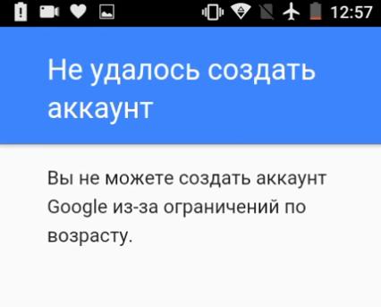 ne-mogu-sozdat-akkaunt-v-google-1.png
