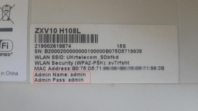 zabyl-parol-ot-routera-image1.png
