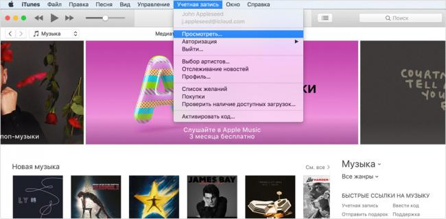 macos-itunes-12-7-account-view-my-account-dropdown-selected.jpg