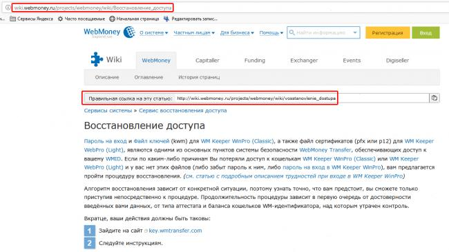 Webmoney_kak_vosstanovit_2-1.png