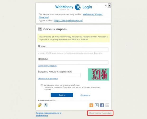 Webmoney_kak_vosstanovit.png