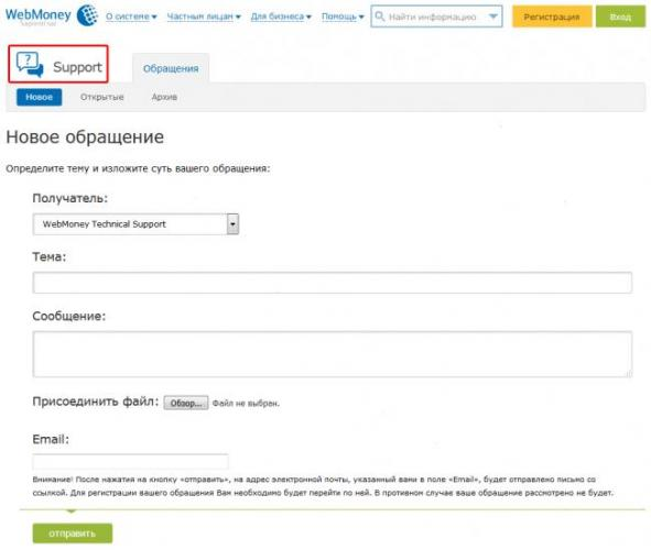 Webmoney_support.png