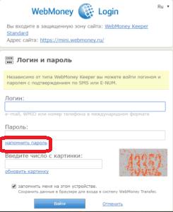 vosstanovit-parol-Webmoney1.png