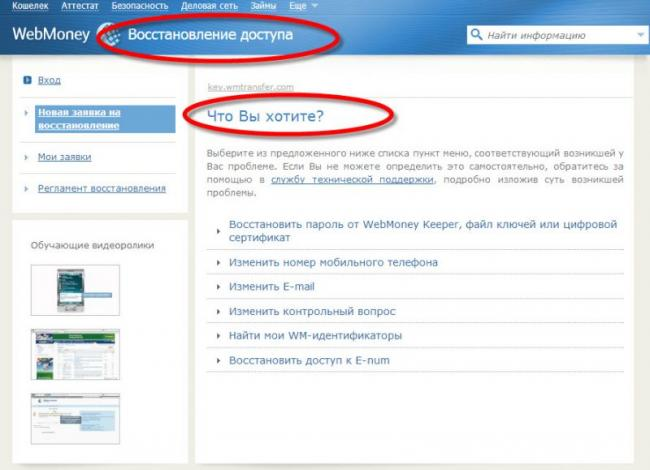 webmoney-vosstanovit-parol-e1476036548222.jpg
