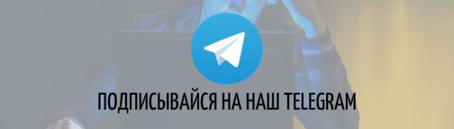 Подписывайсы-на-наш-telegram-1.png
