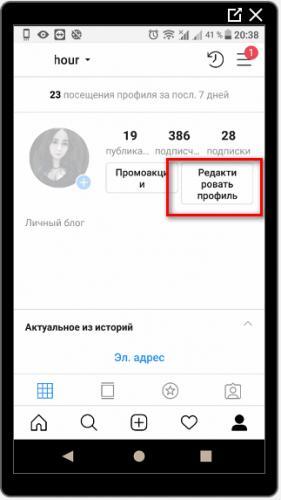 Redaktirovat-imya-v-Instagrame.png
