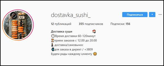 Dostavka-Sushi-Instagram.png