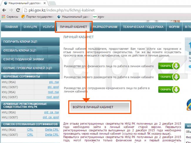 Change-password-ecp-kazakstan-01-mhelp.kz_.png