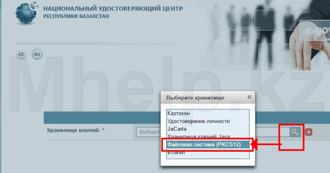 Change-password-ecp-kazakstan-02-mhelp.kz_.png