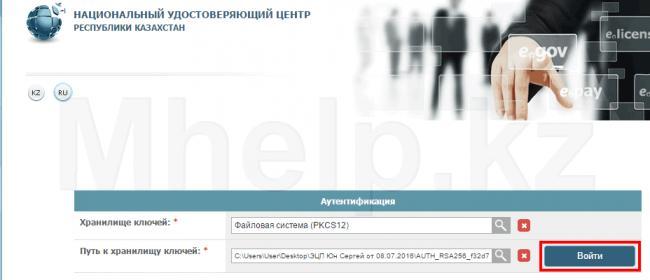 Change-password-ecp-kazakstan-03-mhelp.kz_.png