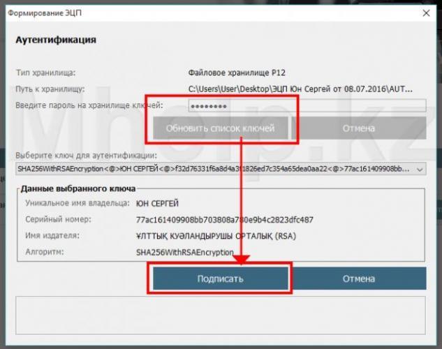 Change-password-ecp-kazakstan-04-mhelp.kz_.png