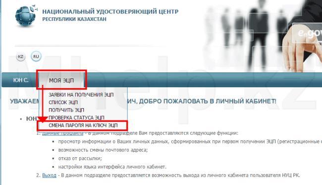 Change-password-ecp-kazakstan-05-mhelp.kz_.png