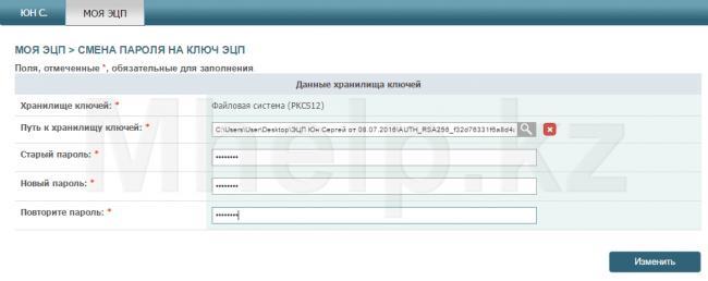 Change-password-ecp-kazakstan-06-mhelp.kz_.png