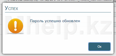 Change-password-ecp-kazakstan-07-mhelp.kz_.png